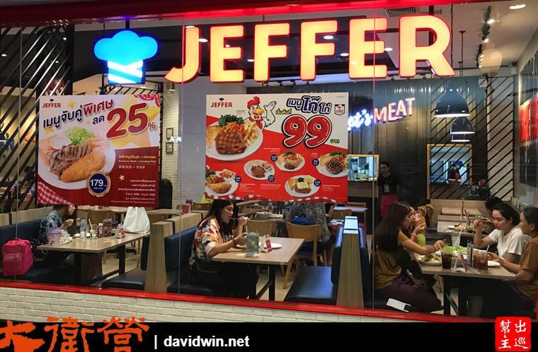 JEFFER同樣是年輕人的好朋友,在許多商城都能找到