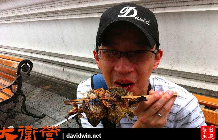 曼谷街頭吃烤青蛙