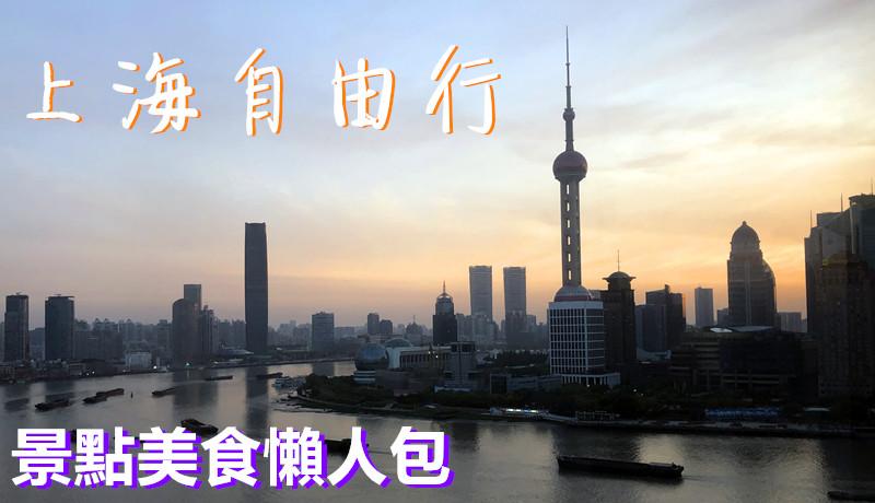 上海自由行 景點美食懶人包