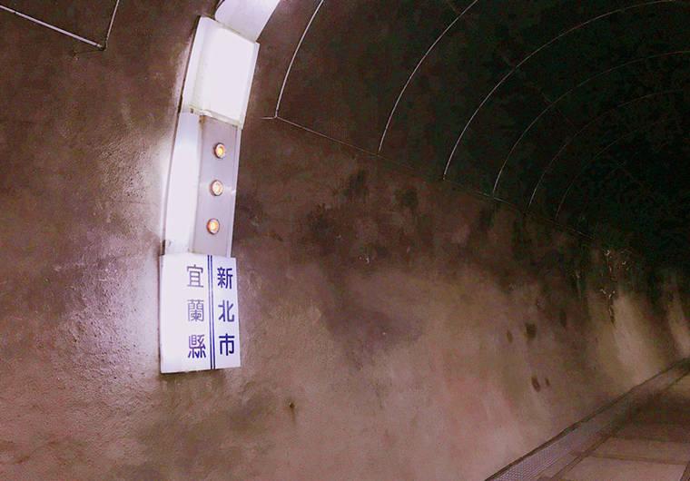 拍照打卡點,我們在隧道中經過了台北與宜蘭的交界處喔