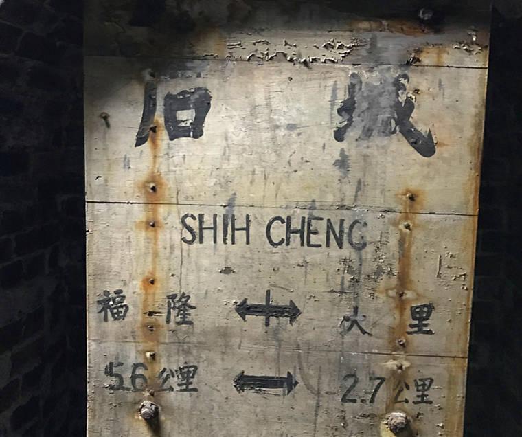 躲在隧道內的小避難洞裡,有著老的月台上的指標牌