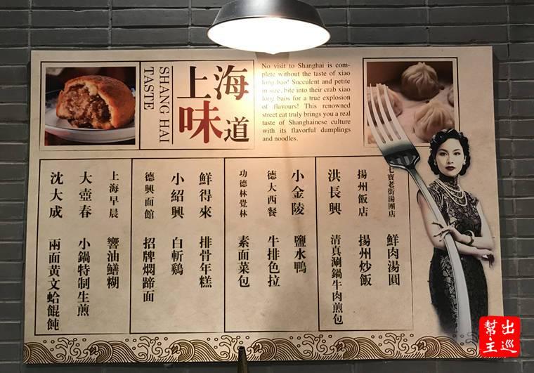 上海美羅城美食街