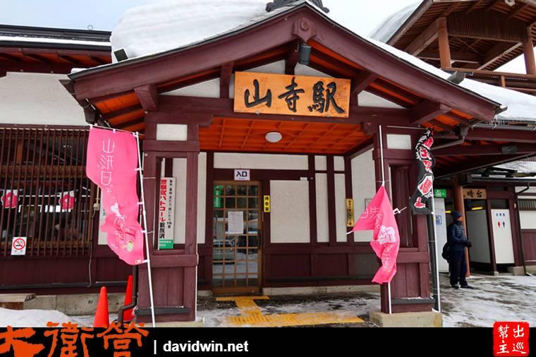 山寺站,這是一個溫馨又可愛的小站