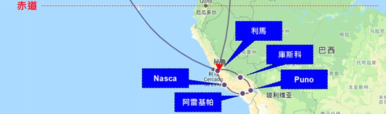 秘魯旅行路線圖