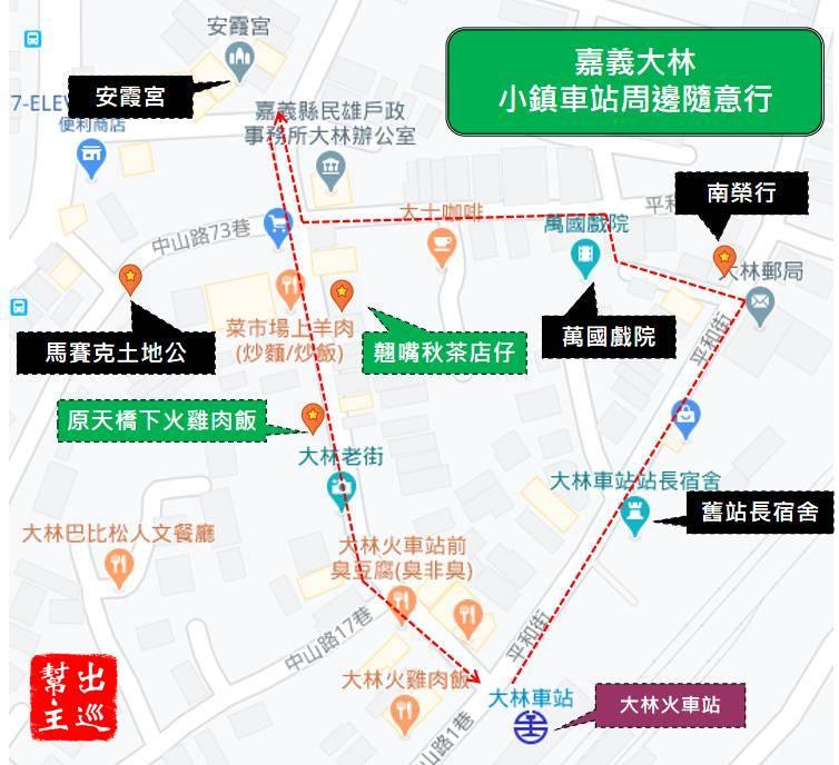 嘉義大林火車站周邊漫步地圖
