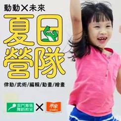 雲門教室【動動 x 未來夏日營隊】