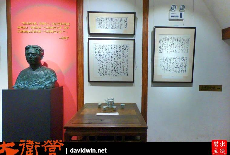 毛澤東舊居紀念館