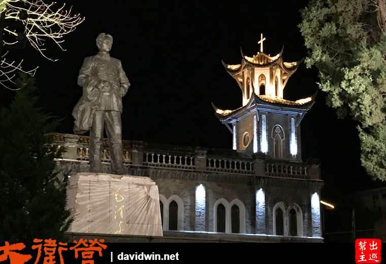 磨西古鎮毛澤東雕像與天主教堂
