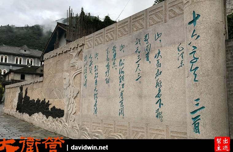 磨西古鎮毛澤東字跡牆