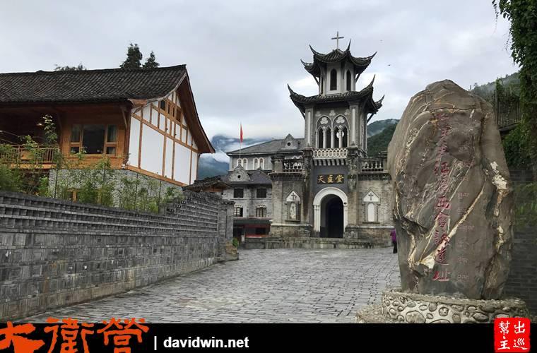磨西古鎮天主教堂
