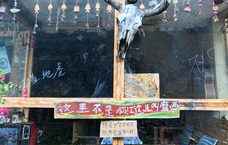 磨西古鎮酒吧
