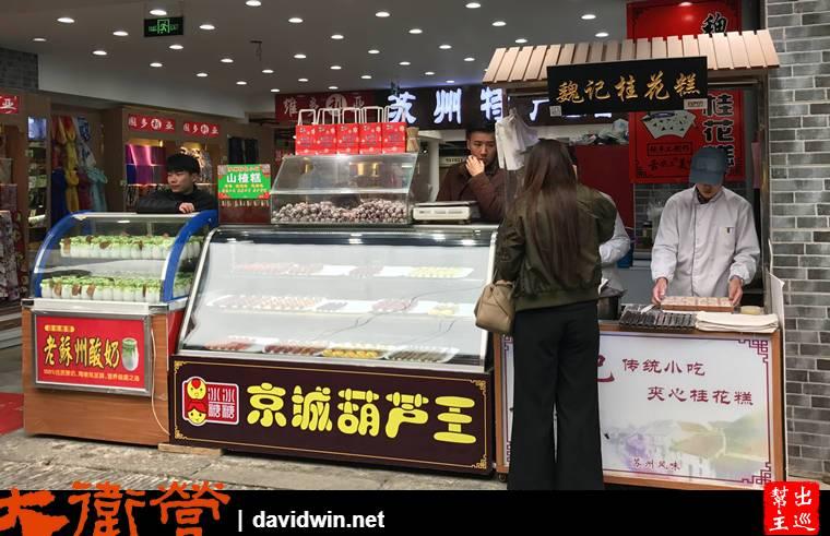 蘇州平江路文化街區小吃