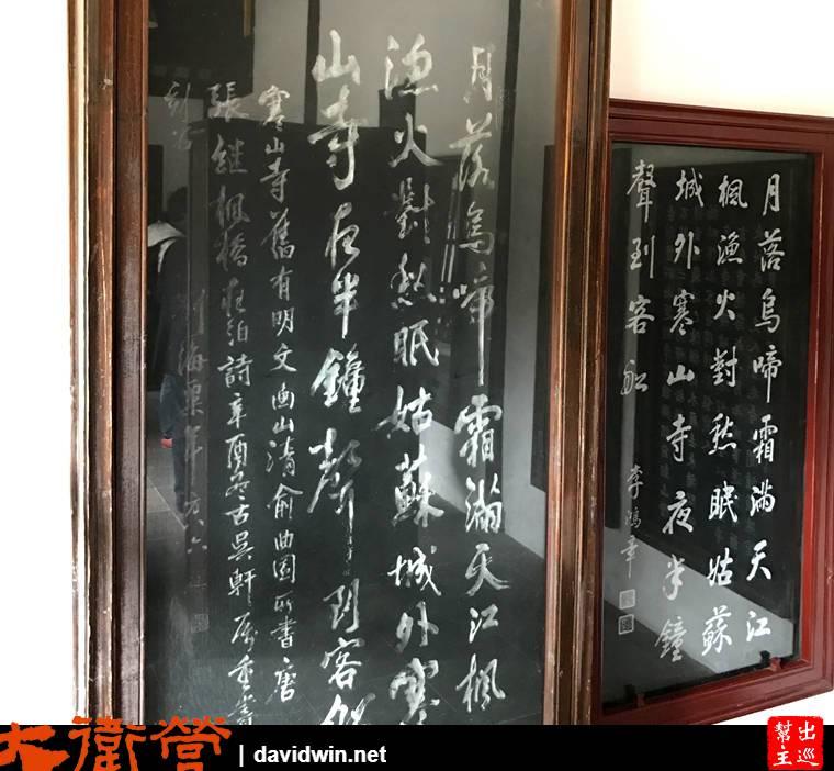 蘇州寒山寺內有大量的書法字跡