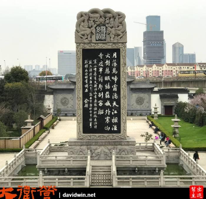 華夏第一詩碑的《楓橋夜泊》大石碑
