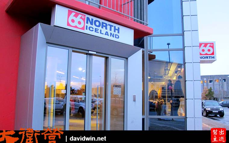 冰島阿克雷里也有66°NORTH的專賣店