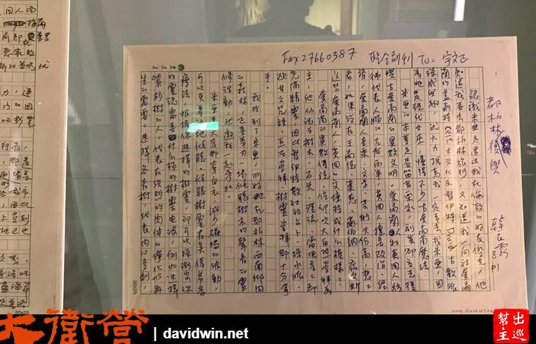 台灣文學館:小露台.大觀園─韓良露捐贈展