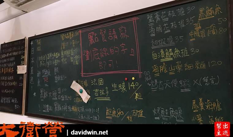 永和頂溪千幸壽司黑板上的當日食材