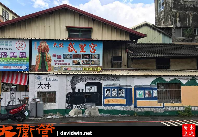 嘉義大林火車站前塗鴨牆