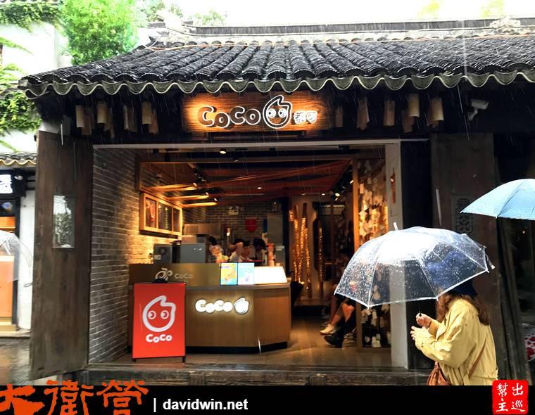 蘇州平江路文化街區COCO