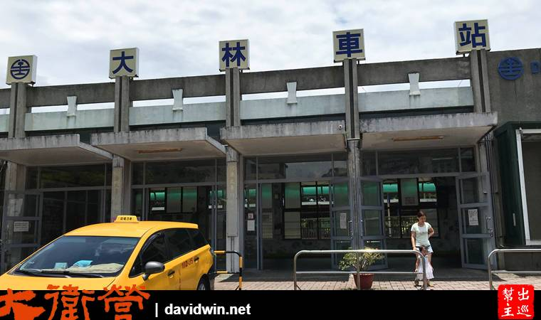 嘉義大林火車站
