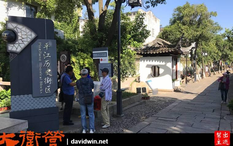 青石板路、運河遊船:平江路文化街區