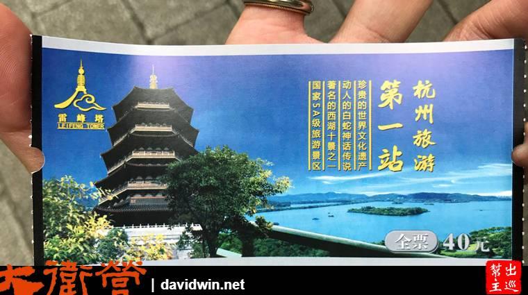 杭州西湖雷峰塔門票
