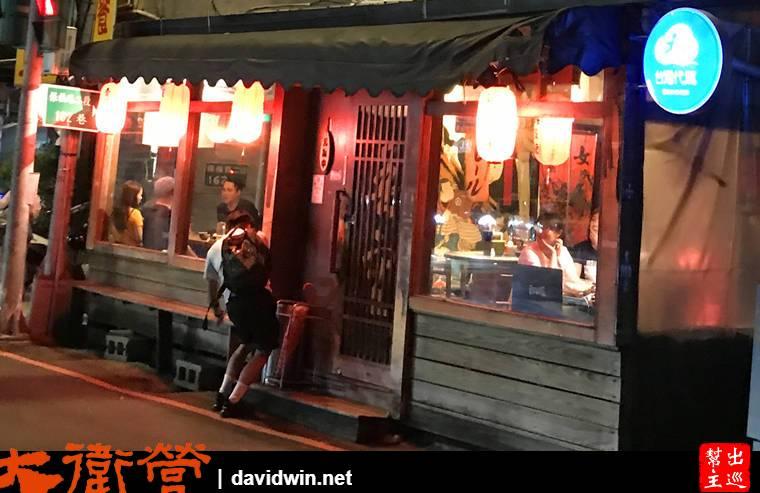 永和 日式燒烤 壹玖玖貳 深夜食堂