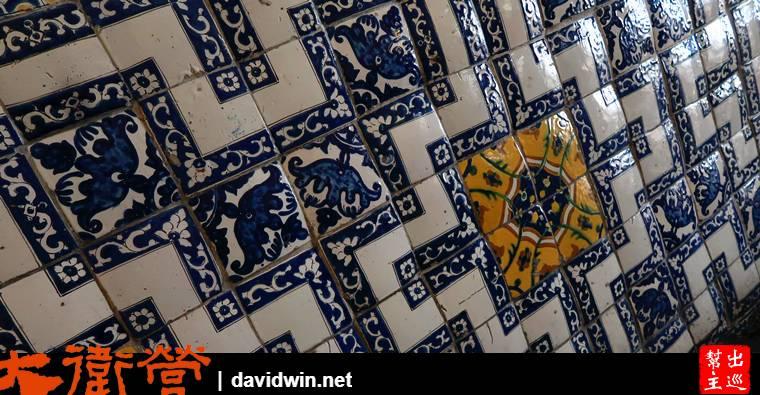 墨西哥瓷磚屋 The House of Tiles的瓷磚