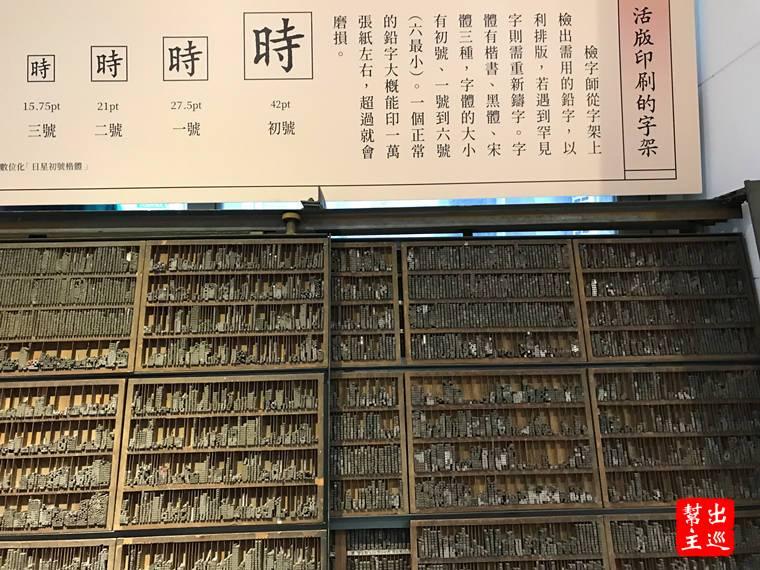 時報本舖 活字印刷