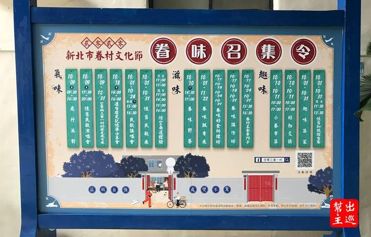 眷村懷舊砲陣地:空軍三重一村遊客中心