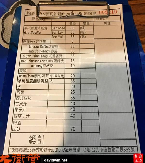 哈哈羅55泰式船麵菜單