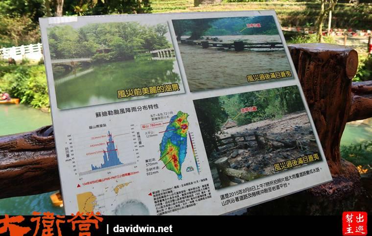 烏來雲仙樂園颱風後慘況