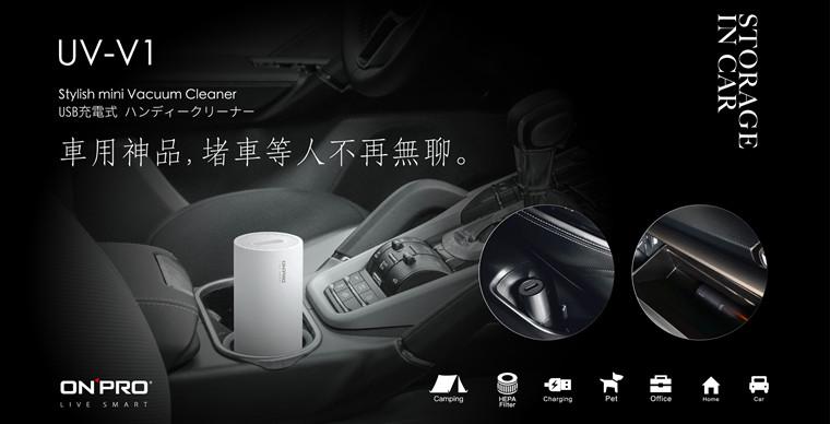 【獨家團購】ONPRO吹吸兩用迷你無線吸塵器