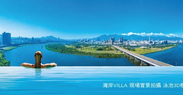 灣岸Villa無邊際泳池