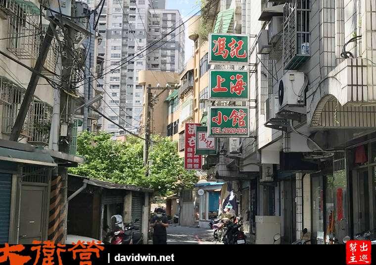 馮記上海小館位在永和文化路的巷子內