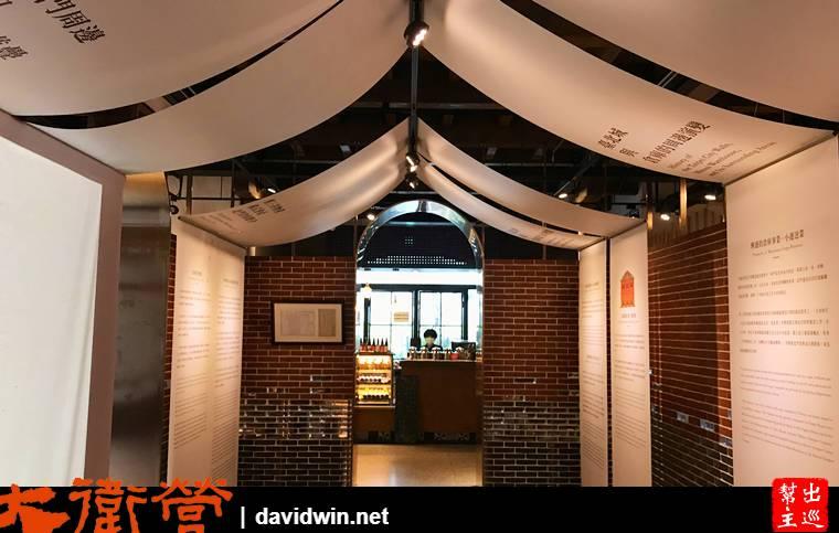 三井物產株式會社舊倉庫二樓特展區