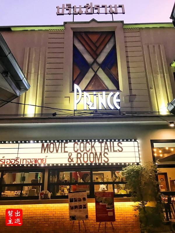 曼谷王子戲院
