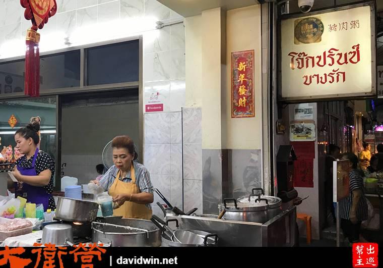 曼谷百年王子戲院豬肉粥