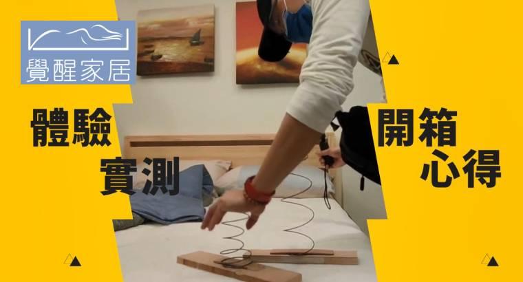 天絲+反重力獨立筒:覺醒家居床墊『一坪好眠』開箱