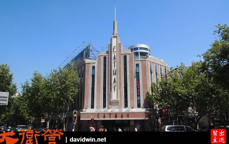 上海國泰大戲院