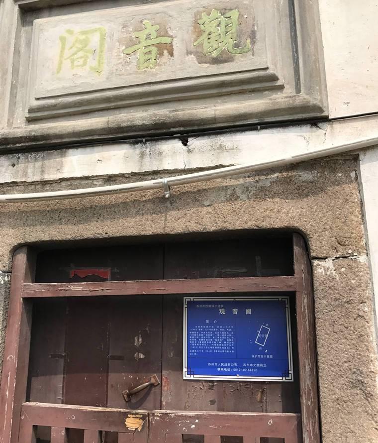 山塘街 觀音閣