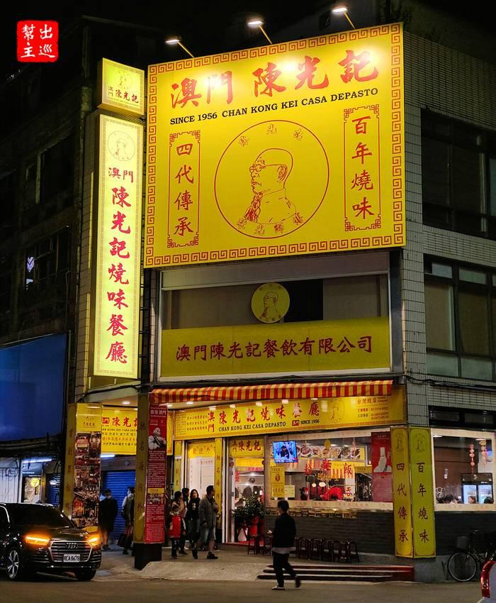 米其林推薦之澳門陳光記燒味餐廳