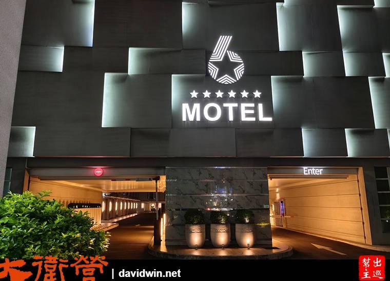 六星商旅6 Star Motel