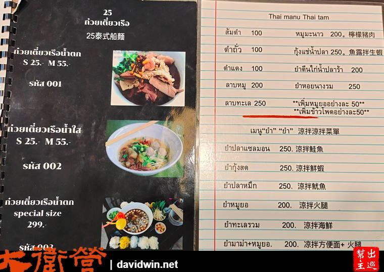 低調新開泰式料理餐廳:泰國船麵