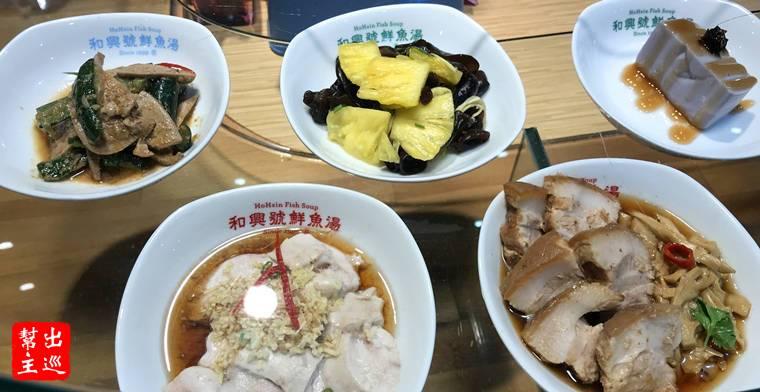 和興號鮮魚湯小菜