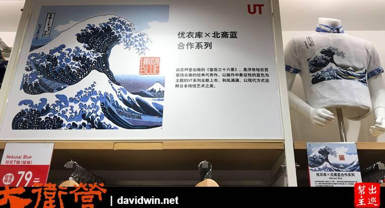 UNIQLO上海旗艦店