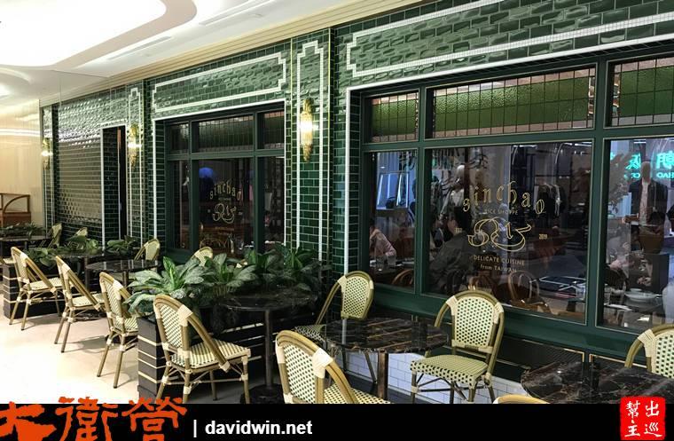 Art Deco風復古餐酒館:心潮飯店