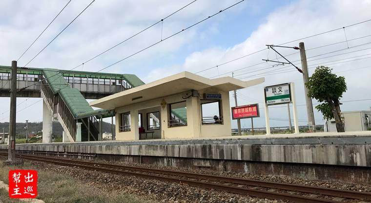 談文車站月台