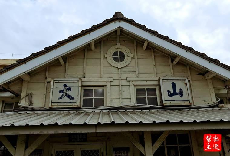 大山車站牛眼窗