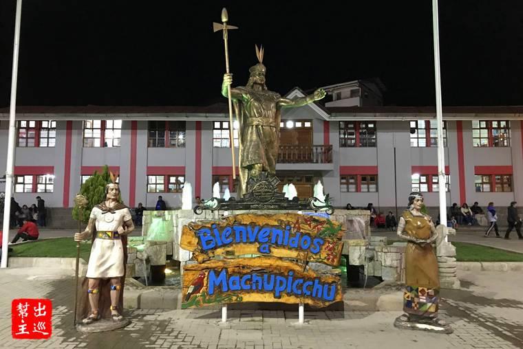 【祕魯|庫斯科】馬丘比丘山腳下溫泉小鎮:熱水鎮